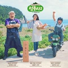 Sumchongsa Season2 OST