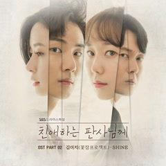 Your Honor OST Part.2 - Kim Ez