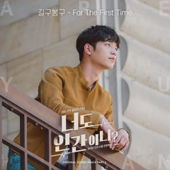 Are You Human Too? OST Part.6