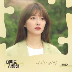 Love Returns OST Part.25
