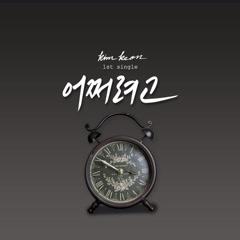 Eojjeolyeogo (Single) - Kim Keon