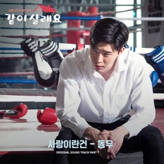Marry Me Now? OST Part.7 - Dong Woo