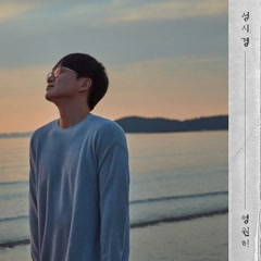 Eternally (Single) - Sung Si Kyung