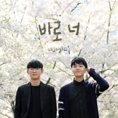 Just You (Single) - Marry Me Marry You