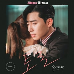 What's Wrong With Secretary Kim OST Part.7