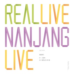 Real Live Nanjang Vol.2 (Single)