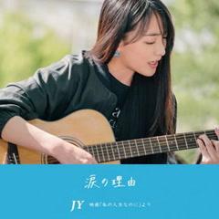 Namida No Riyuu