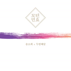 Modern Korean Folk Songs