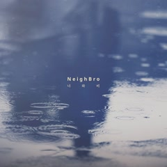 You And Rain (Single) - NeighBro.