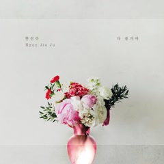 Mysterious Personal Shopper OST Part.21