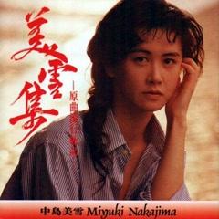 美雪集 -原曲流行極品- / Miyuki Set - Original Song Popular Need - - Miyuki Nakajima