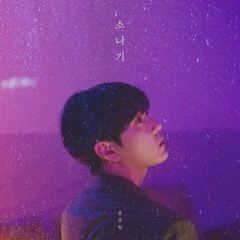 Sudden Shower (Single) - Yong Jun Hyung