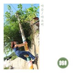 ASOBI (EP) - Aseul