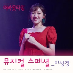 About Time OST Special