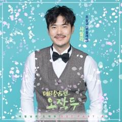 My Husband Oh Jak Doo OST Part. 4