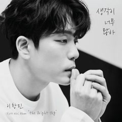 The Bright Sky (EP) - Lee Chang Min