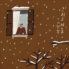 And Then Winter (EP) - Lee Han Chul