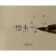 I Learned To Write Farewell (Single) - Han Soo Yeon