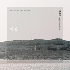 Now (Single) - Gu Gye Joon