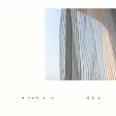 Sharp And Flat Part.2 - Eunkyo