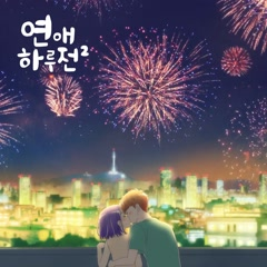 A Day Before Us Season 2 OST Part.5 - Cheon Hee Seung
