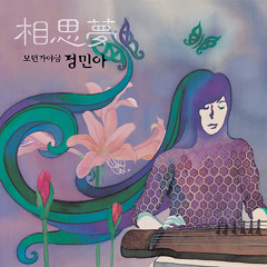 Lovers In Dream - Jung Mina