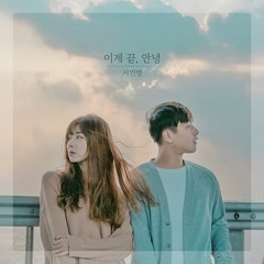 Now It's Over, Goodbye (Single) - Seo Min Young
