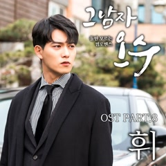 That Man Oh Soo OST Part.8