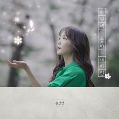 When Snow Falls In April (Single)