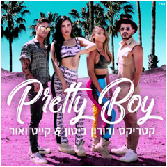 פריטי בוי (Single) - Katrix, Doron Biton, Kate & Or