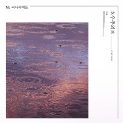 Heavy Rain Warning (Single) - MJ