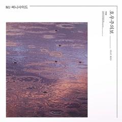 Heavy Rain Warning (Single) - MJ