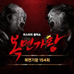 King Of Mask Singer EP.154 - Various Artists