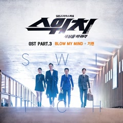 Switch: Change the World OST Part.3 - Giryeon