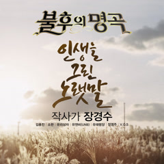 Immortal Song (Singing The Legend) - Various Artists
