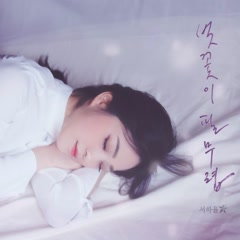 When The Cherry Blossoms Are In Full Bloom (Single) - Seo Ha Yul
