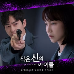 Children of A Lesser God OST - Various Artists