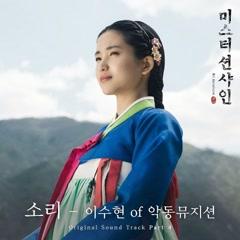 Mr. Sunshine OST Part.4