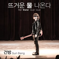 Hot Water Qual Qual (Single) - Gun Bang