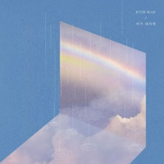 When It Rains (Single) - BTOB-BLUE