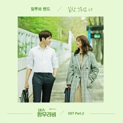 Miss Hammurabi OST Part.2 - Illuwa Band