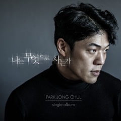 What Am I Living For (Single) - Park Jong Chul