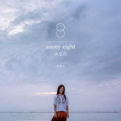 Soony Eight : Sogil Flower