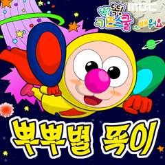 Learn Along With Smart Kids School On MBC Ttogi From The PPU PPU Star - Smart Friends