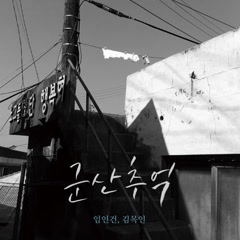 Gunsan Memory (Single) - Im In Gun, Kim Mok In