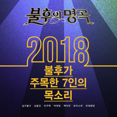 Immortal Song (Singing The Legend – 2018 Expectation Special Feature) - Various Artists