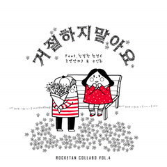 Rocketan Collabo Vol.4 - MJ, Koo In Ho