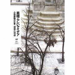 Subarashii IDea Konishi Yasuharu no Shigoto 1986-2018 CD4