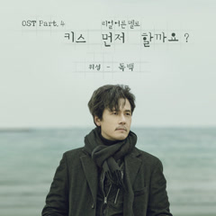 Should We Kiss First OST Part.4