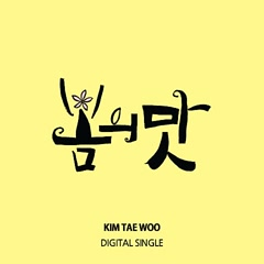 Taste Of Spring (Single) - Kim Tae Woo
